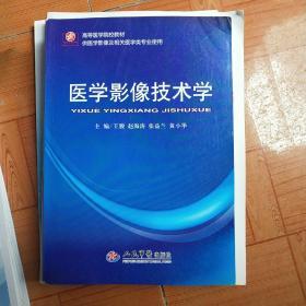 高等医学院校教材:医学影像技术学(供医学影像及相关医学类专业使用)