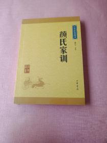 中华经典藏书:颜氏家训(升级版)未拆封