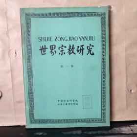 世界宗教研究(第一集)