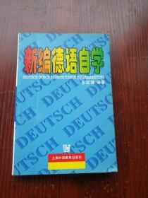 新编德语自学 扉页处有购书者字迹
