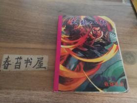 天龙八部精美卡通收藏册【空册】