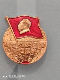 纪念章地球形直径2cm北京红旗章证