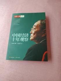 环球人物10周年典藏书系:中国经济十年观察