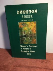 自然的经济体系:生态思想史