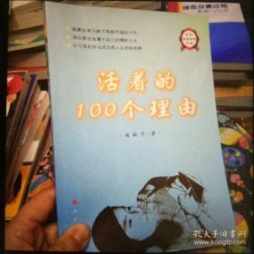 中华自强励志书系:活着的100个理由