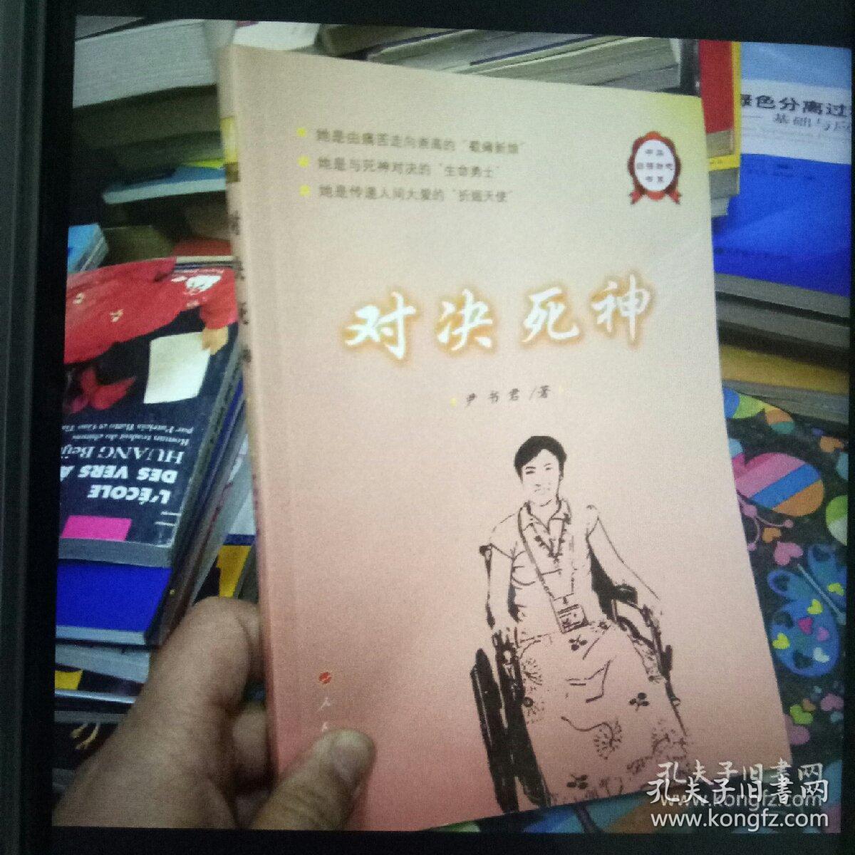 中华自强励志书系:对决死神