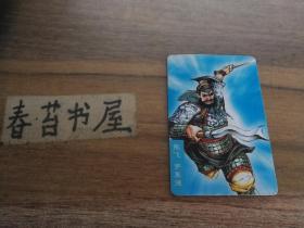 小浣熊  三国演义卡片---  张飞