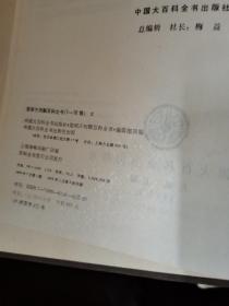 简明不列颠百科全书(1-10卷+11补)