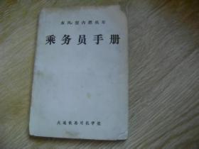 东风4型内燃机车 乘务员手册