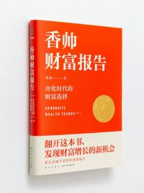 香帅财富报告:分化时代的财富选择