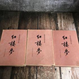 红楼梦(上中下)1982年一版1985年一印 刘旦宅彩插 精装