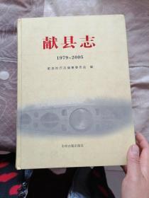 献县志:1979-2005