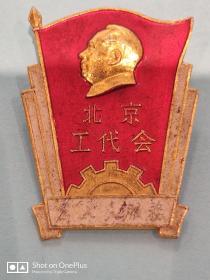 毛主席纪念章北京工代会  背后文字:北京革命职工代表会议67.3.22