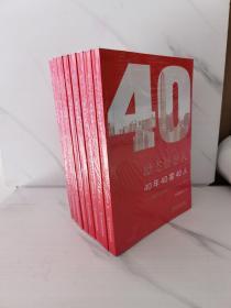 励志协会人:40年40家40人(献礼深圳特区成立40周年)