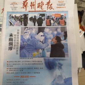 郑州晚报2021年1月25日