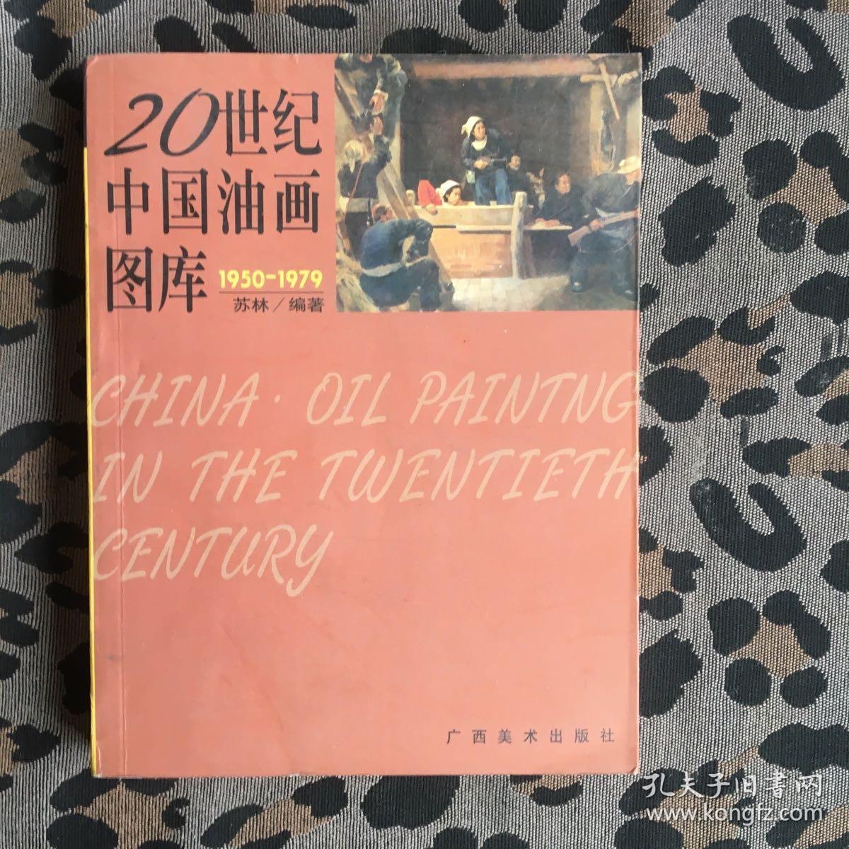 20世纪中国油画图库2(1950-1979)