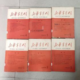 新华半月刊(1960年第1--24期 总第171--194期)缺第7期、共计23本(馆藏)