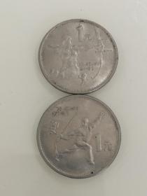 亚运会纪念币
