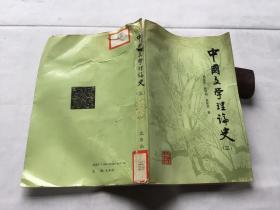 中国文学理论史(三)
