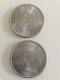 第一届女足世界杯纪念币