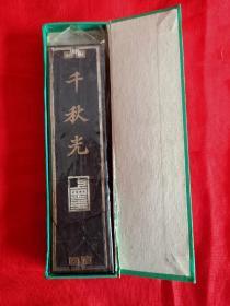 """六十年代上海制墨厂""""千秋光""""墨一块"""