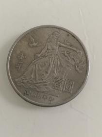 和平年纪念币