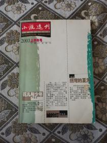 小说选刊  长篇小说增刊
