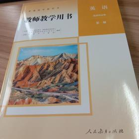 高中英语选择性必修第一册教师教学用书(最新人教版)