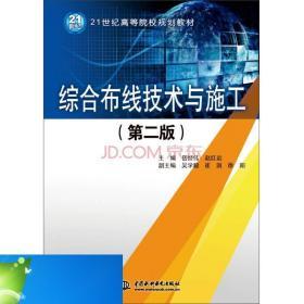 纸质现货!综合布线技术与施工(第二版)/21世纪高等院校规划教