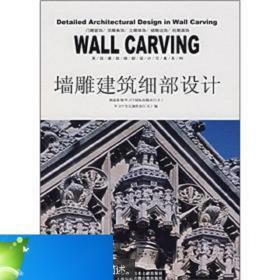 纸质现货!墙雕建筑细部设计W.HY雪儿创作室(U.K.)编978754393102