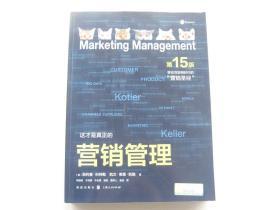 正版   Marketing Management   营销管理   第15版   彩版厚册   好品近全新