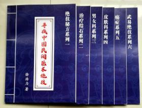 寻找中国民间医术绝技(共六辑)