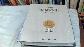 中国现代贵金属币赏析