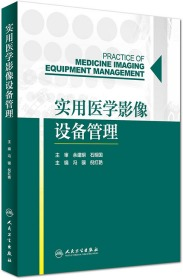 【新华书店】正版 实用医学影像设备管理冯骥人民卫生出版社9787117247238 书籍