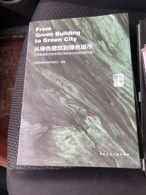 拾年 十年 从绿色建筑到绿色城市 江苏省建筑节能专项引导资金示范项目案例集