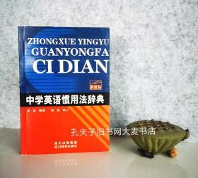 《中学生英语惯用法辞典》四川辞书出版社
