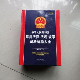 中华人民共和国常用法律法规规章司法解释大全(2019年版)(总第十二版)