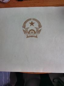 越南民主共和国政府授予在越南工作的中国专家友谊徽章证书1962年