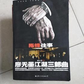 陈锋往事:廖无墨江湖三部曲