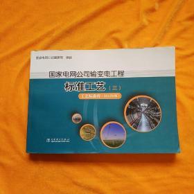 国家电网公司输变电工程标准工艺(3):工艺标准库(2012年版)