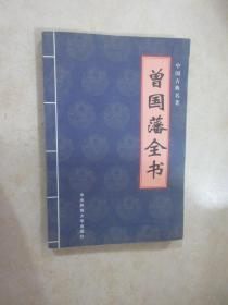 曾国藩全书(中)