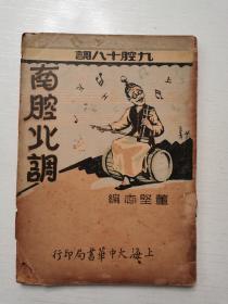 1932年上海大中华书局初版《南腔北调》董坚志著 仅印2000册