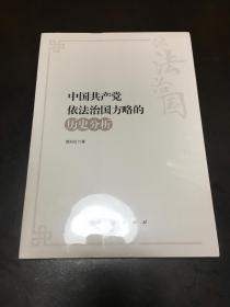 中国共产党依法治国方略的历史分析(全新)