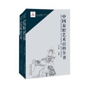 中国秦腔艺术百科全书
