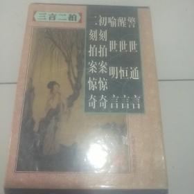 中国古典文学名著。三言两拍足本珍藏。全五册。