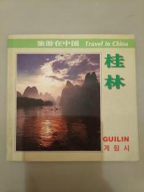 旅游在中国・桂林中、英、日、法、德、韩对照   未翻阅正版    2021.1.25