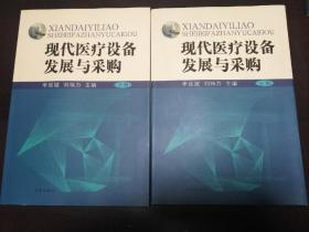 现代医疗设备发展与采购 : 全2册【正版!此书籍库存未阅 书籍干净 板正 无勾画 不缺页】