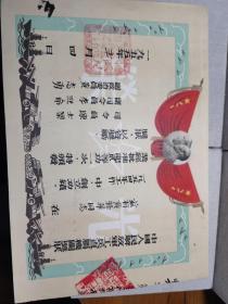 1955年三贰等功奖状