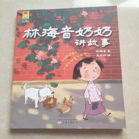 最小孩童书·时光经典系列:林海音奶奶讲故事