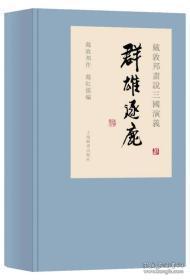 戴敦邦画说三国演义 群雄逐鹿(8开 全一函三册)